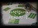 입이 벌어지는 놀라운 대한민국 응원!!
