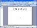 사무자동화산업기사 실기 동영상강의-[10강]제1회최신기출문제(파워포인트)