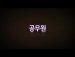 '강미나'가 궁금하다! <미나문방구> 티저예고편 공개!