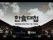 한식요리 서바이벌 한식대첩!!~Coming soon