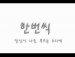 코요태 - 약속 뮤비