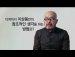 이상봉 패션디자이너 인터뷰 '데이터에 의한 창조란?'